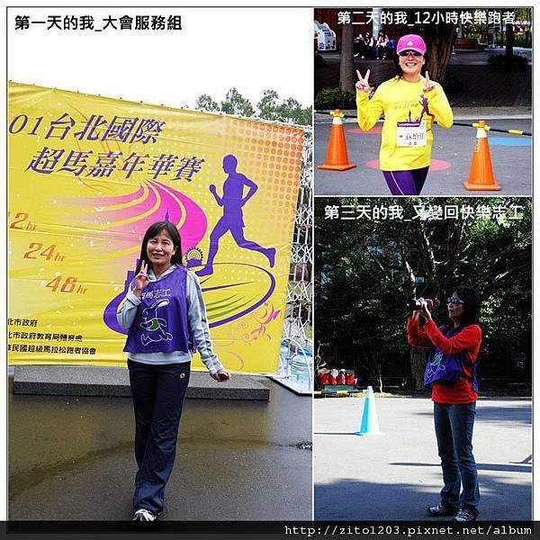 台北國際超馬嘉年華─亞洲第一次48小時賽篇 (36)