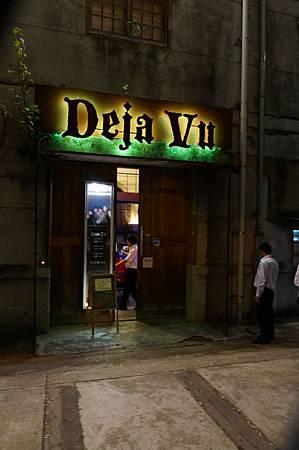周杰倫 ‧Deja Vu 音樂魔幻餐廳