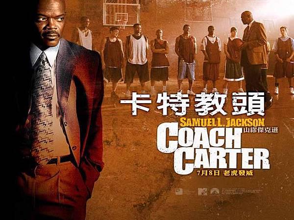 卡特教頭 Coach Carter