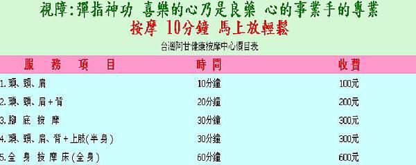台灣阿甘健康按摩中心價目表