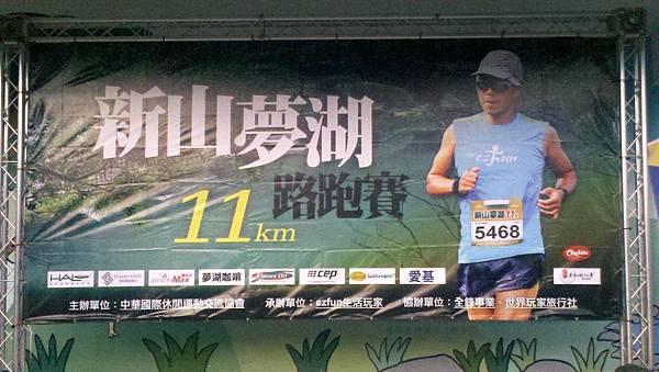 2013新山夢湖路跑賽