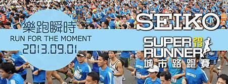 2013SEIKO城市路跑賽 活動Banner