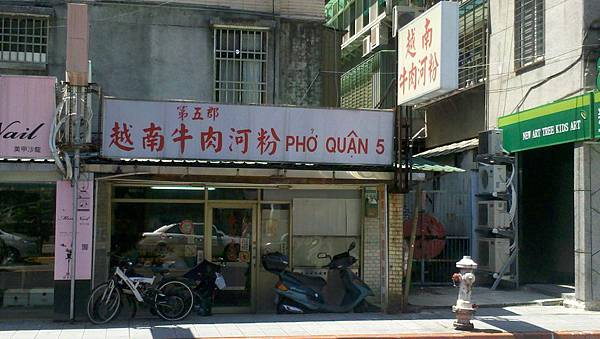 第五郡 越南牛肉河粉