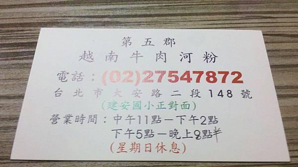 第五郡 越南牛肉河粉 名片