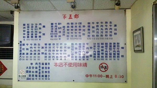 第五郡 越南牛肉河粉 菜單