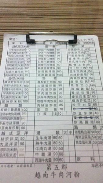 第五郡 越南牛肉河粉 點菜單