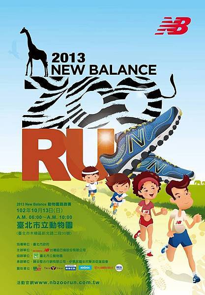 2013 New Balance ZOO RUN 動物園路跑賽