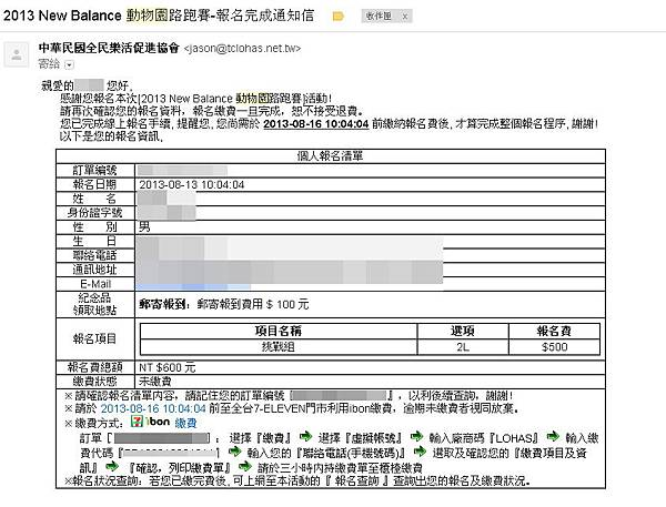 2013 New Balance 動物園路跑賽-報名完成通知信