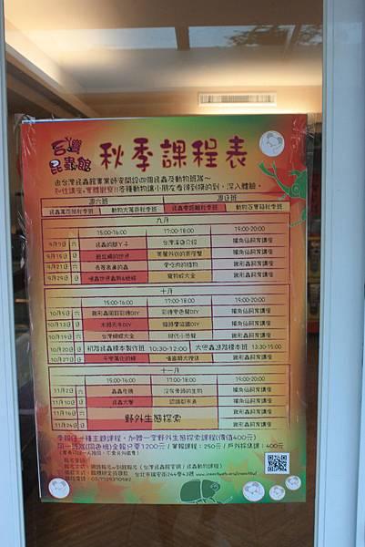 台灣昆蟲館 秋季課程
