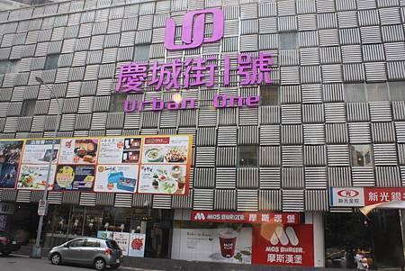 慶城街一號門口