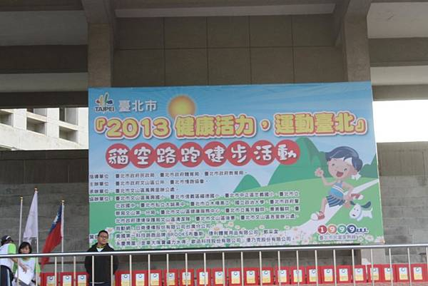 『2013健康活力,運動臺北』貓空路跑