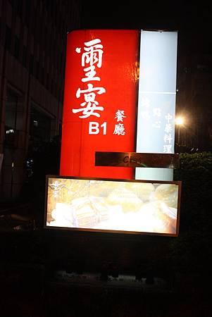 【璽宴-北京烤鴨餐】