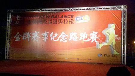 2013東吳國際超級馬拉松-金牌賽事紀念路跑