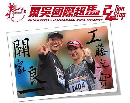 2013東吳國際超級馬拉松-金牌賽事紀念路跑 DM