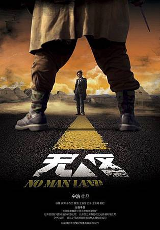 無人區 (No Man's Land)