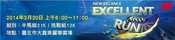 2014 NEW BALANCE Excellent Run logo