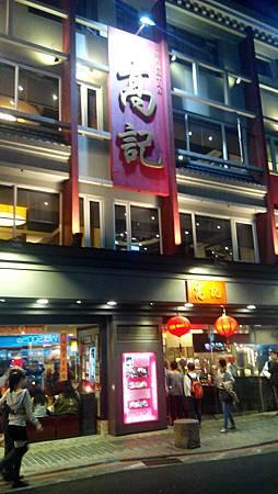 永康街 高記上海菜