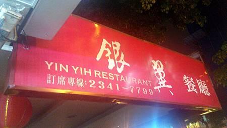 銀翼餐廳。