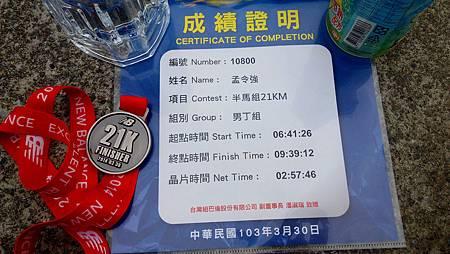2014 NEW BALANCE Excellent Run 半馬 獎牌