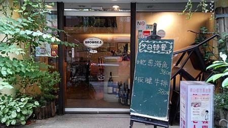 布朗尼咖啡 店門口