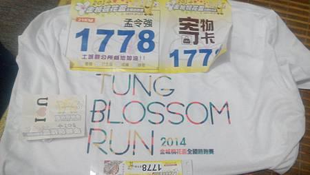 2014金城桐花盃全國路跑賽 衣服配件