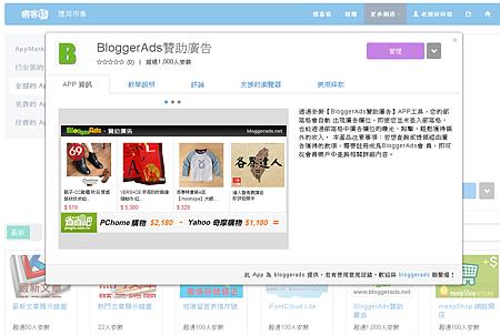 BloggerAds贊助廣告