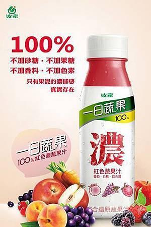 波蜜一日蔬果「100%紅色濃蔬果汁」 DM