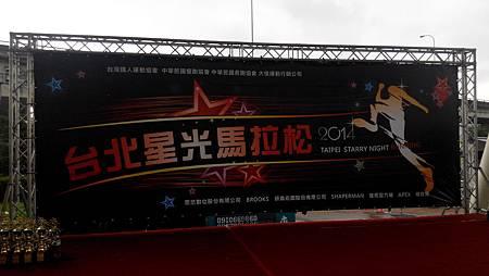 2014台北星光馬拉松 1