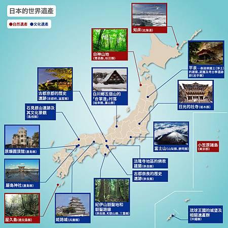 富士山正式成為世界遺產