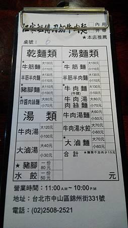 江家祖傳刀切牛肉麵 點菜單