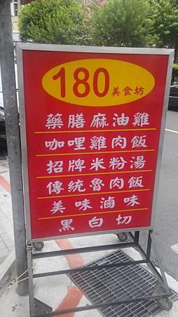 合江街 180美食坊
