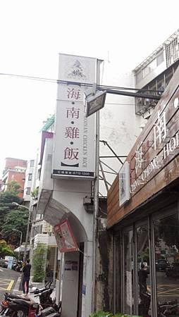 慶城街海南雞飯