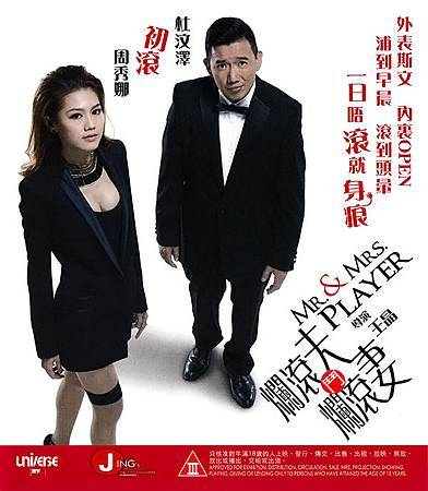 『爛滾夫鬥爛滾妻』(Mr. & Mrs. Player)