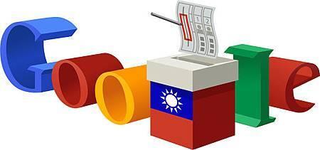 九合一選舉