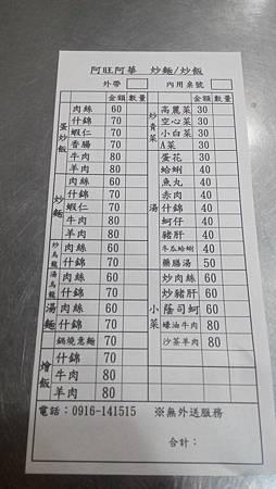 阿旺阿華炒飯炒麵
