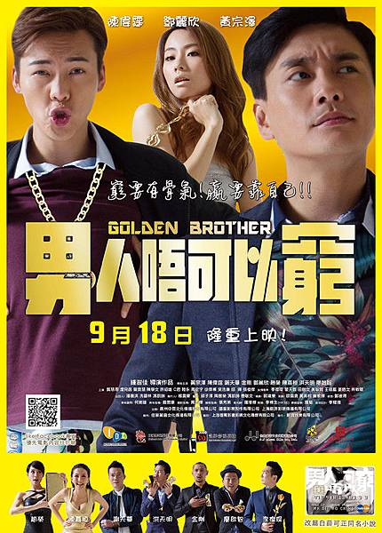 男人唔可以窮/ Golden Brothe
