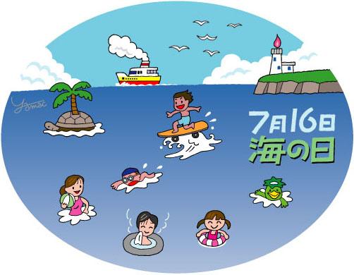 海洋日(海の日,marine day)