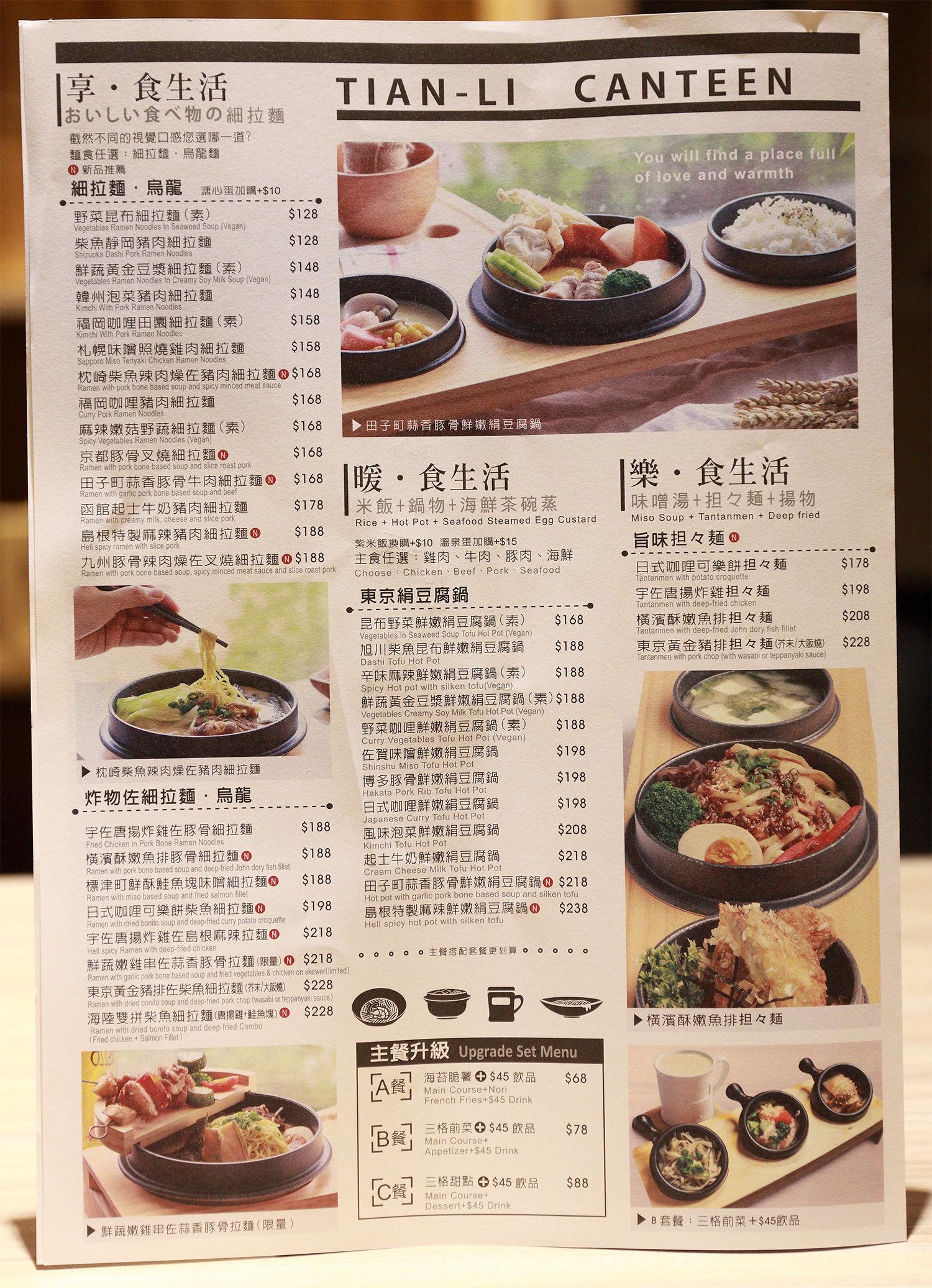 天利食堂菜單