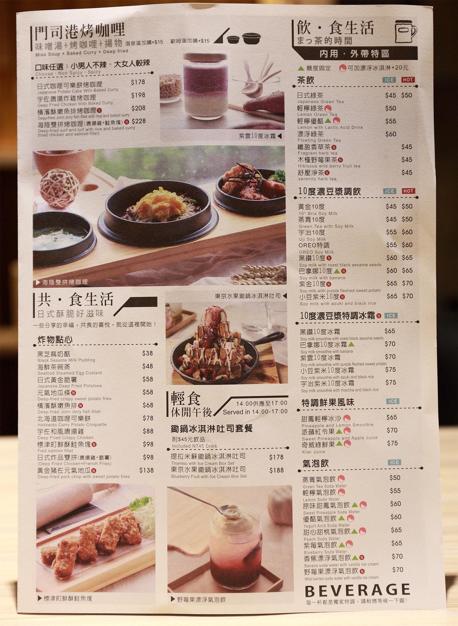 天利食堂菜單Menu