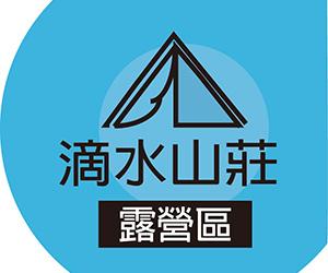 埔里露營推薦-滴水山莊