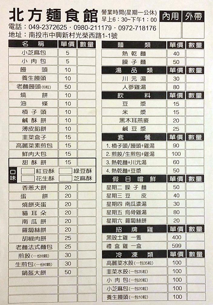 中興新村北方麵食館菜單menu