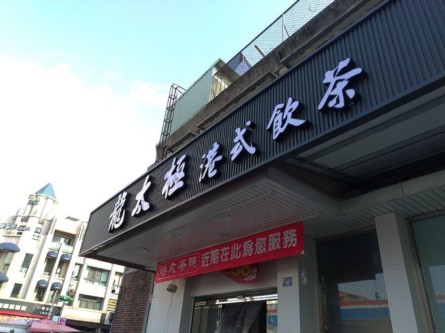 南投美食-龍太極港式飲茶