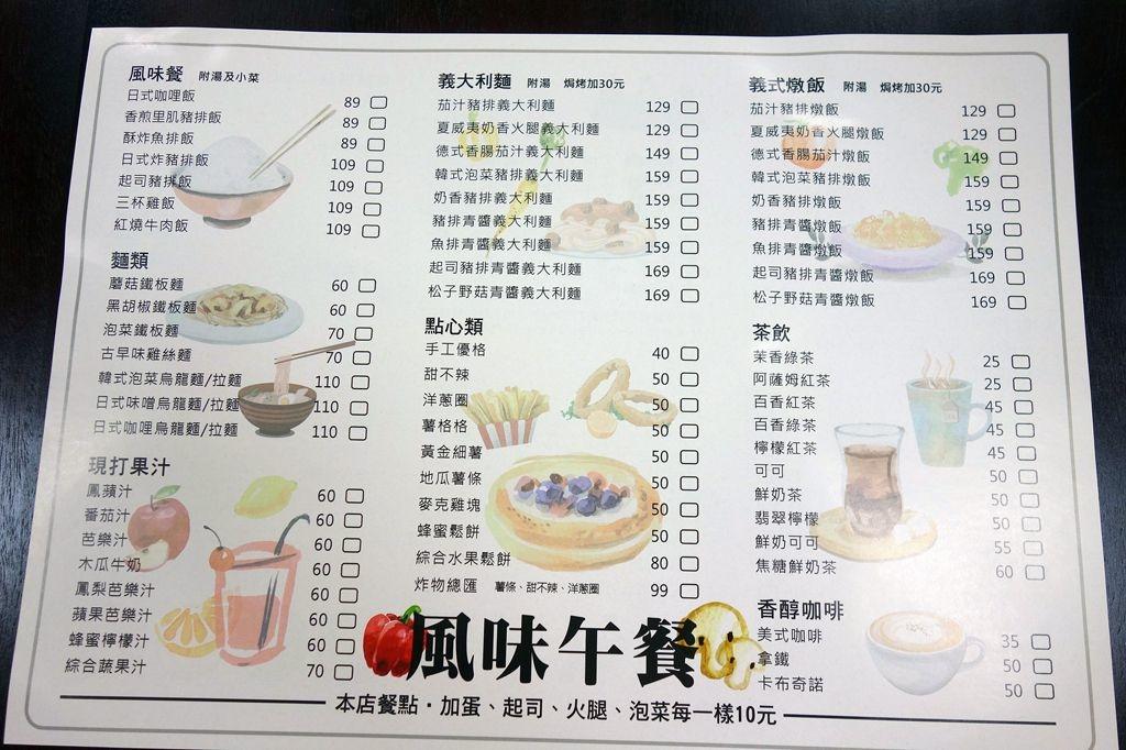 霧峰早午餐-山與樹人文餐飲食堂菜單Menu
