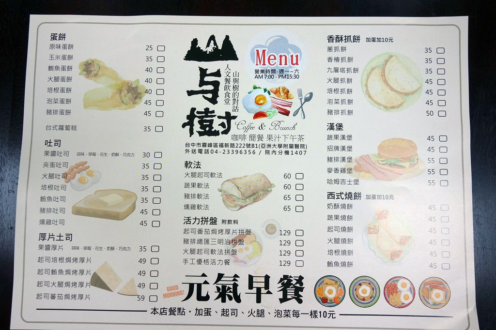 山與樹人文餐飲食堂菜單Menu