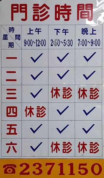 南投中醫診所-元和堂門診時間表