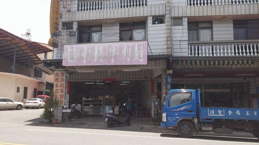 寶水餃牛肉麵店面外觀
