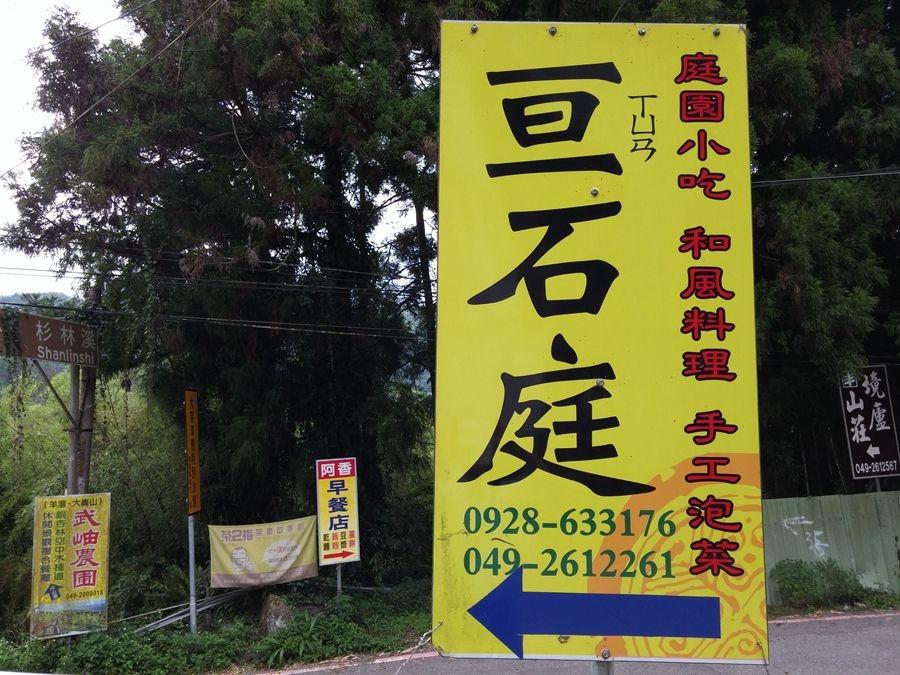 溪頭美食餐廳-亘石庭庭園小吃-招牌