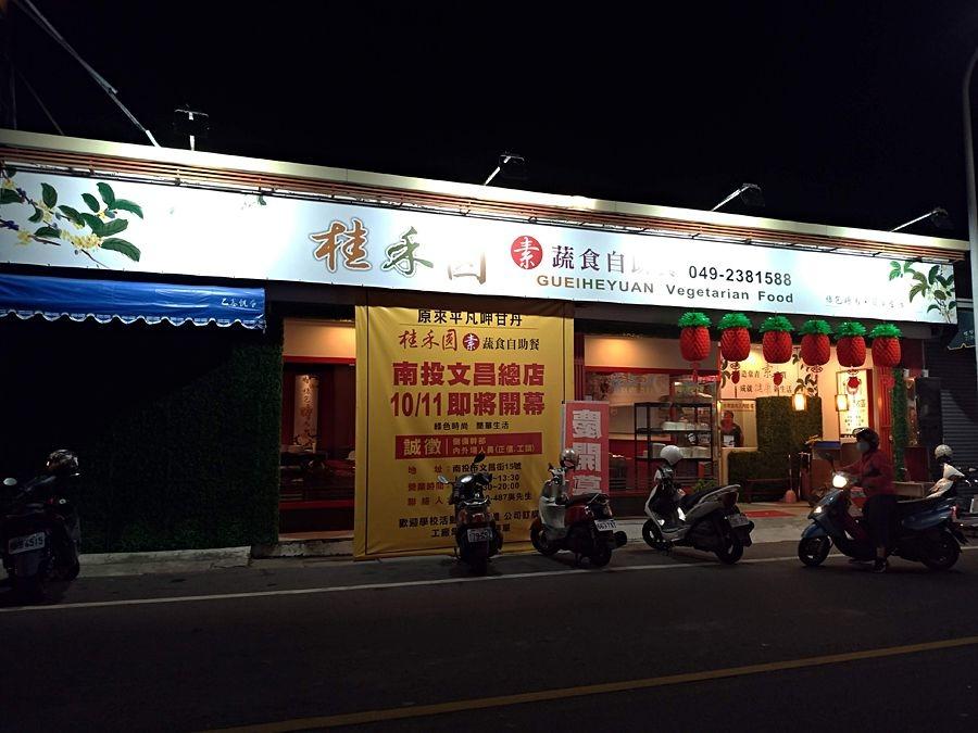 南投美食餐廳-桂禾圓素(蔬)食自助餐