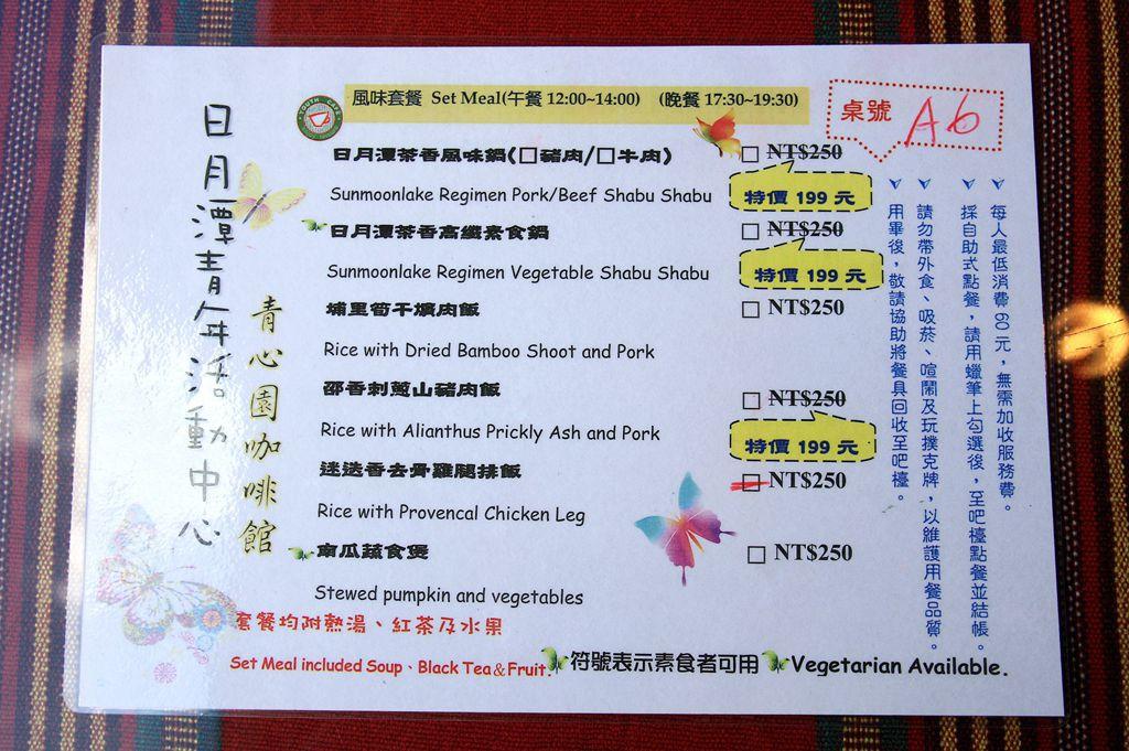 日月潭美食餐廳-青心園咖啡館-菜單Menu