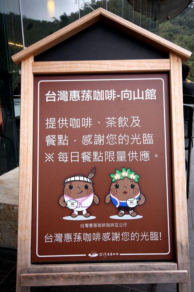 日月潭美食餐廳-台灣蕙蓀咖啡/日月潭向山館